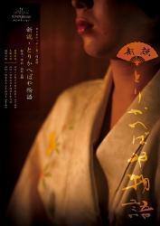 カムヰヤッセン第10回公演「新説・とりかへばや物語」特設ブログ